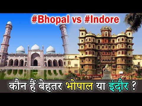 भोपाल बनाम इंदौर कौन हैं बेहतर । Bhopal vs Indore Who is The Best