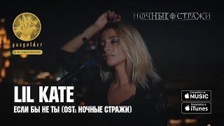 """Lil Kate - Если бы не ты (Из к/ф """"Ночные стражи"""")"""