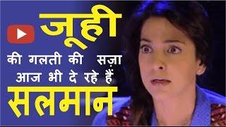 Akhir Salman Khan Kyu Le Rahe Hain Juhi Chawala Se Badla  Salman Khan  Juhi Chawala