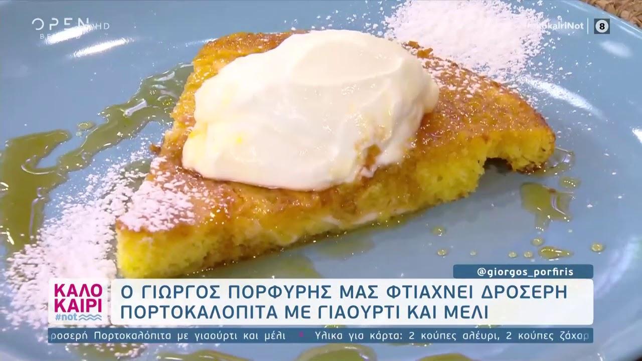 Συνταγή για δροσερή πορτοκαλόπιτα με γιαούρτι και μέλι από τον Γιώργο Πορφύρη   OPEN TV