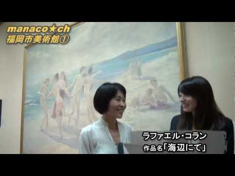 福岡市美術館(1)常設展 (Fukuoka Art Museum)
