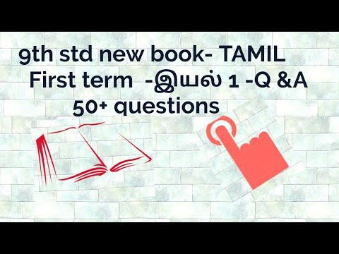 9th std Tamil-new book-Term 1 - iyal 1-50+ questions /tnpsc group 4/group 2A