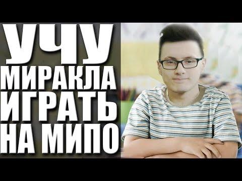 видео: Учу Миракла играть на meepo