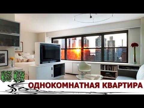 Как обставить однокомнатную квартиру идеи 110
