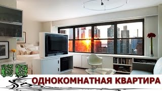 видео 10 идей обустройства однокомнатной квартиры