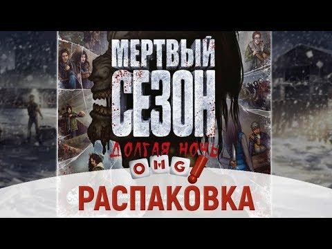 Настольные игры про ПостАпокалипсис!