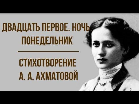 «Двадцать первое. Ночь. Понедельник» А. Ахматова. Анализ стихотворения
