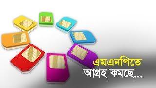 এমএনপিতে আগ্রহ কমছে | Bangle Business News | Business Report | 2019