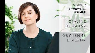 Вебинар Minder Education: Обучение в Чехии - международное образование за разумные деньги.