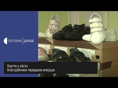Детям Торецка бесплатно предоставили ортопедическую обувь