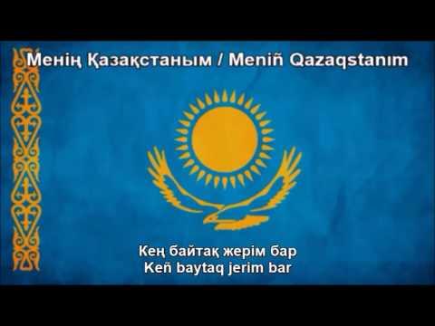 Kazakhstan National Anthem (Менің Қазақстаным) - Nightcore Style With Lyrics