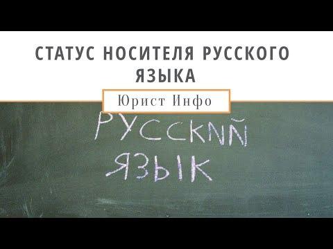 Носитель Русского Языка (НРЯ) - Что это? Зачем нужно? Кто может получить?