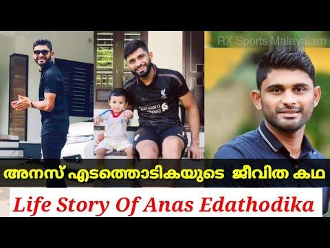 അനസ് എടത്തൊടികയുടെ ജീവിത കഥ |Life Story Of Anas Edathodika|Kerala Blasters |Malappuram |Biograpgy|