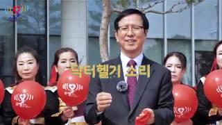 고흥군 송귀근 군수님이 국악하시는 분들과 함께 소생캠페인 참여