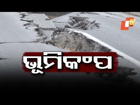 Earthquake Tremors Felt In Western Odisha