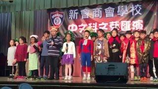 Publication Date: 2015-12-11 | Video Title: 新會商會學校 2015 - 2016 中文科文藝匯演 - 3