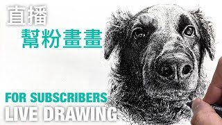 (Live) 朵爸幫粉畫畫 draw for subscribers | 如何畫狗 | How to draw a dog | franctasyart | 25-9-2018