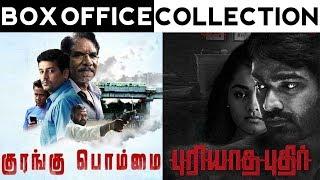 Puriyadha Puthir | Kurangu Bommai Movie Box Office Collection | எந்த படம் ஹிட்டு எந்தப்படம் ஃப்ளாப்?
