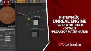 Интерфейс Unreal Engine – часть 3 – world outliner, панель деталей и редактор материалов