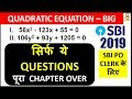 Quadratic Equation - Big Coefficient -for SBI PO , CLERK 2019 ( SHORT TRICK)