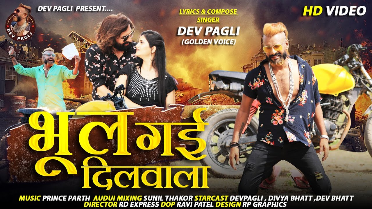 Download भूल गई दिलवाला - Dev Pagli   New Hindi Song   New bewafa Song   Bhul Gai Dilwala   Hd Video  