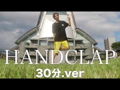 【HANDCLAP】2週間で10キロ痩せるダンス30分 ver