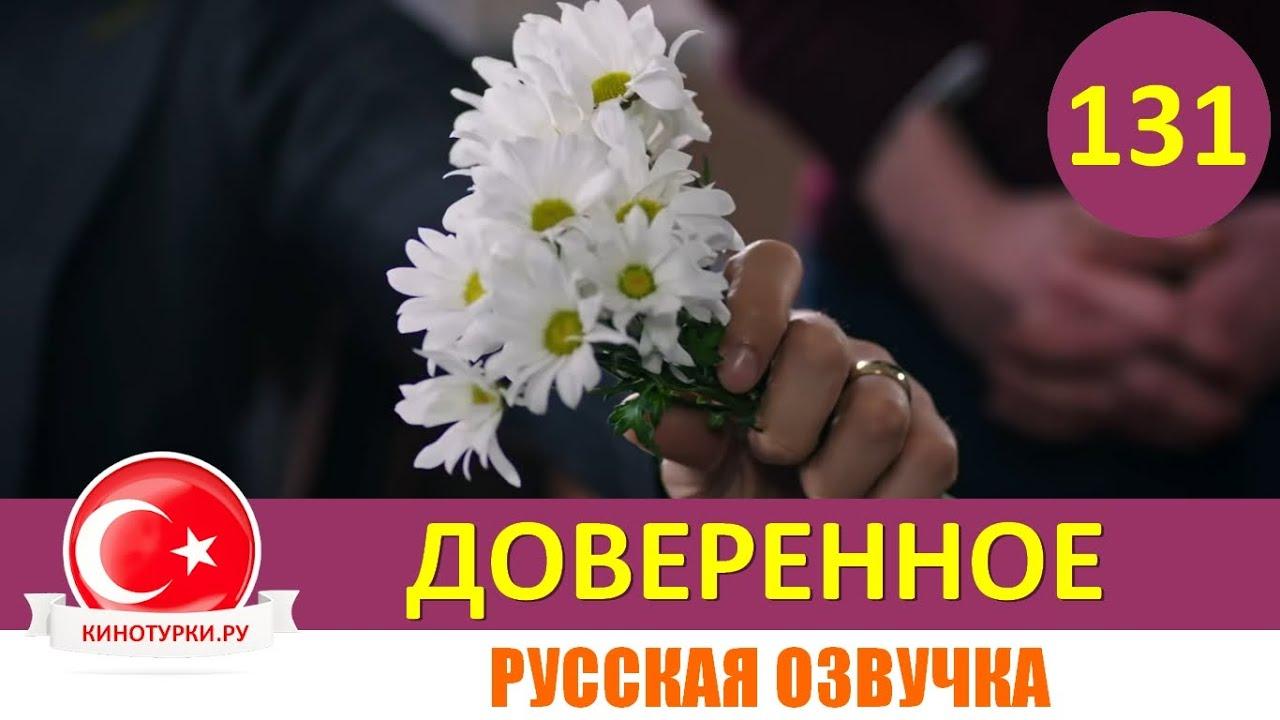 Доверенное 131 серия на русском языке [Фрагмент №1] - скачать с YouTube бесплатно