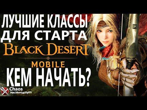 BLACK DESERT MOBILE ТОП КЛАССЫ ДЛЯ СТАРТА КЕМ НАЧАТЬ ИГРУ