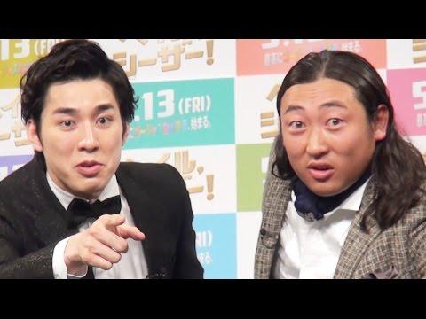 面白すぎて思わずノーカット!高畑裕太とロバート秋山の公開アフレコイベント 『ヘイル、シーザー!』