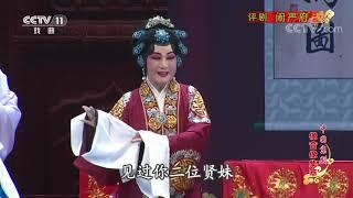 《中国京剧像音像集萃》 20190926 评剧《闹严府》 1/2| CCTV戏曲
