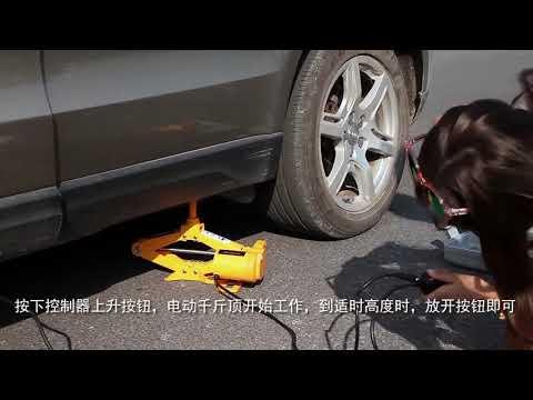 portable 12v 3tons electric car scissor jack