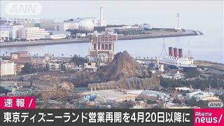 東京ディズニーランドの休園延長 再開4月20日以降(20/03/27)