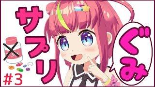 【癒し動画】おすすめのサプリ紹介します!!