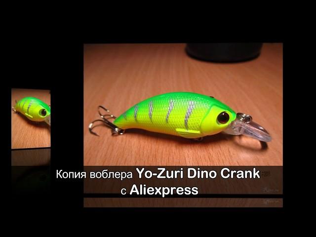 Копия воблера Yo Zuri Dino Crank с Aliexpress