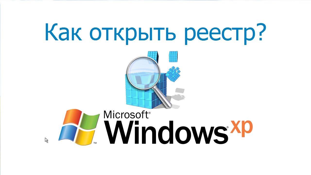 Как открыть реестр Windows XP