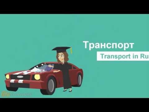 Visual Russian: Transport. Tранспорт
