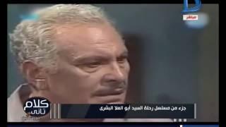كلام تاني| بالفيديو.. ميرفت زكريا رئيس طاقم الطائرة المنكوبة شاركت