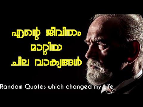 എന്റെ ജീവിതം മാറ്റിയ ചില വാക്യങ്ങൾ | Quotes which changed my life
