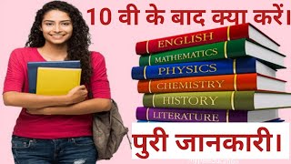 What to do after 10th/10 वीं के बाद शानदार कैरियर/how to chose subject after 10th in hindi.