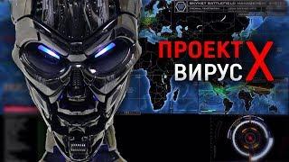 Проект Х Вирус | Терминатор 3: Восстание Машин