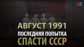 События августа 1991 глазами советских и зарубежных СМИ