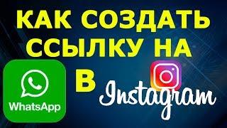 Как создать ссылку на WhatsApp в Instagram! Юлия Бонина/Biosea