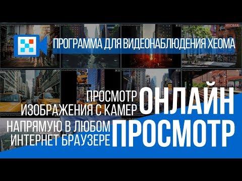 Программы для веб-камер - скачать бесплатно