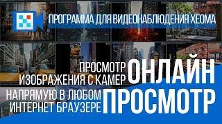 Видеоролик Xeoma 2. Сеть и онлайн просмотр.flv(В этом виде показаны функции, которые появились в обновленной версии Xeoma v. 12.2.3: -Добавлена возможность подк..., 2012-02-08T14:50:47.000Z)