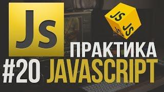 Уроки JavaScript Практика #20 Snack bar блок