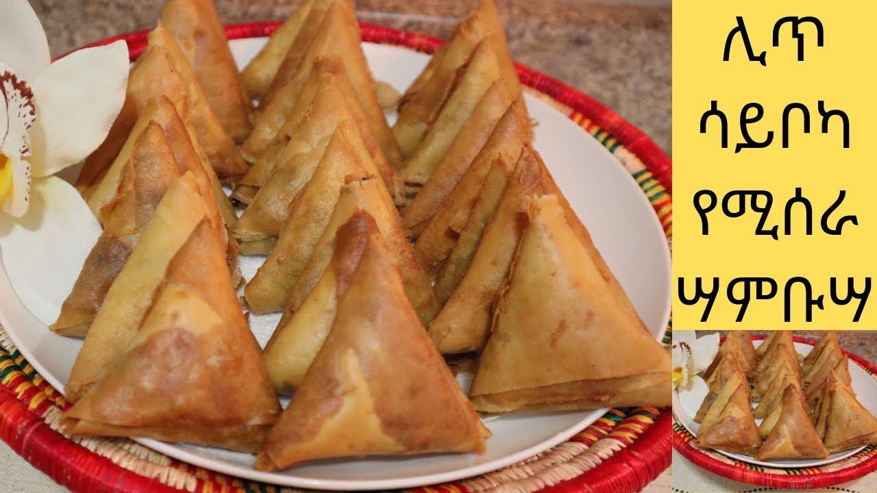 Download ✅ሊጥ ሳይቦካ የተሰራ ቀላል የሳንቡሳ አሰራር /Sambusa/ vegetable Sambusa/ Ethiopian food