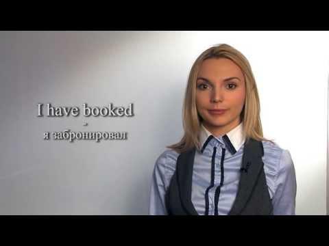 Урок 1 английского языка. Как забронировать отель на английском.