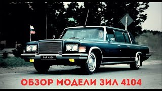 ЗИЛ 4104