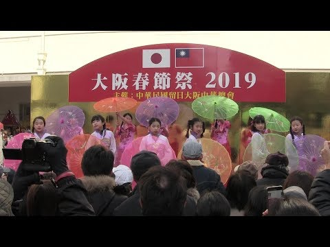 大阪春節祭(大阪中華学校) Chinese New Year Festival in Osaka, Japan