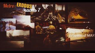 Metro: Exodus 7 Лесной хозяин.